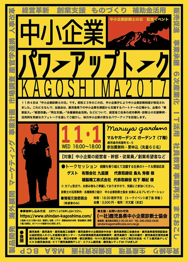 パワーアップトーク KAGOSHIMA 2017