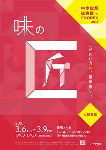 中小企業総合展inFOODEX