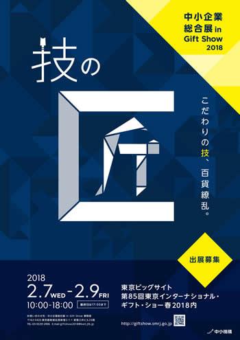 中小企業総合展inGiftShow2018