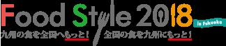 FoodStyle2018inFukuoka