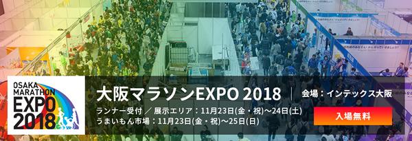 大阪マラソンEXPO 2018 うまいもん市場
