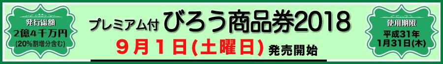 びろう商品券2018