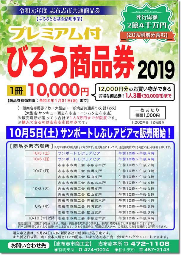 びろう商品券2019