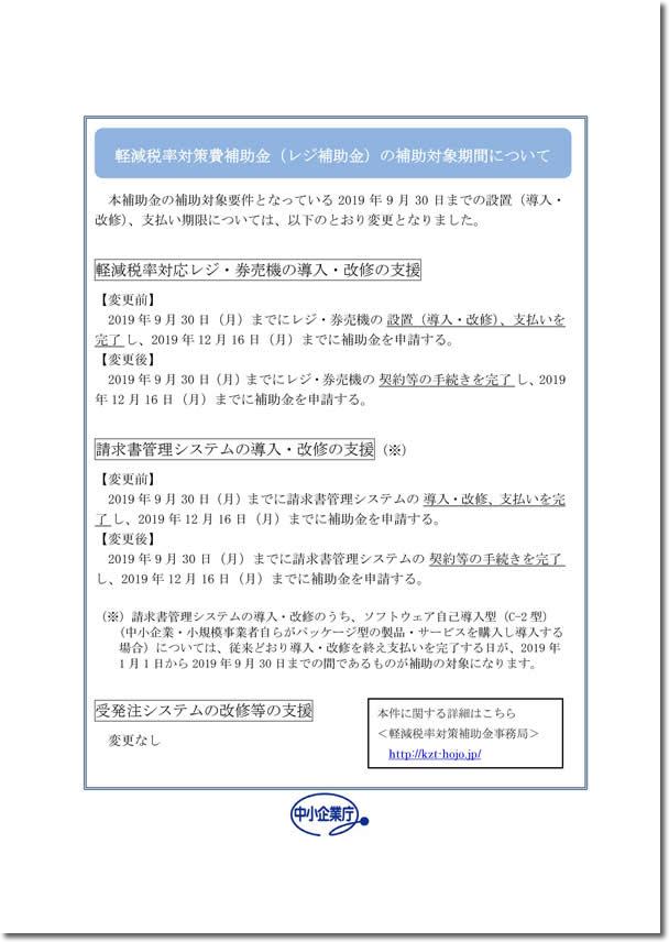 軽減税率対策補助金03