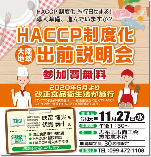 HACCPセミナー